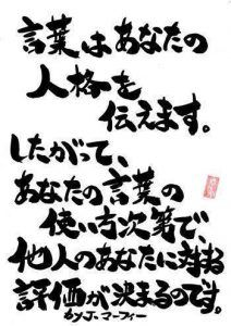 Dream Word, Japanese Quotes, Positive Words, Happy Life, Green Colors, Cool Words, Quotations, Lyrics, Bible