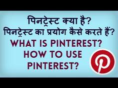What is Pinterest? How to use Pinterest? Pinterest kya hai? Pinterest ka...