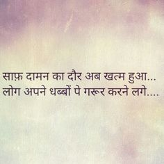 48211434 Pin on Quotes Shyari Quotes, Babe Quotes, Poetry Quotes, People Quotes, Reality Of Life Quotes, Hindi Words, Hindi Qoutes, Mixed Feelings Quotes, Gulzar Quotes