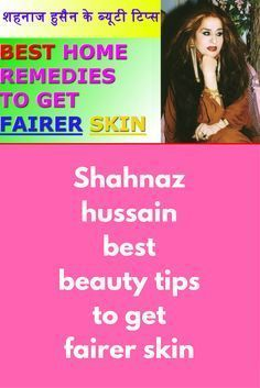 Shahnaz hussain best beauty tips to get fairer skin Here you will see some of the awesome home remedies by shahnaz hussain that will help you to get fairer skin at home. These remedies are pocket friendly and will not consume much of your time. In the video you will see some of the awesome face mask and face wash to get fairer skin …