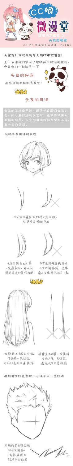 玖九采集到绘法(500图)_花瓣插画/漫画