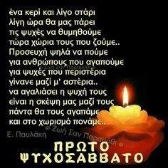 Religion Quotes, Savior, Prayers, Faith, Salvador, Prayer, Beans, Loyalty, Believe