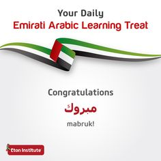 There's always a reason to celebrate! Reach out to your friends with a hearty 'congratulations' in Emirati Arabic.