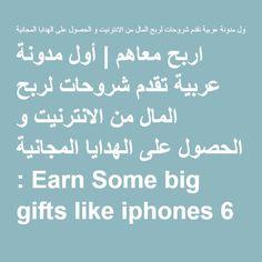 اربح معاهم   أول مدونة عربية تقدم شروحات لربح المال من الانترنيت و الحصول على الهدايا المجانية : Earn Some big gifts like iphones 6 , Playstation 4 ,speakers and More from Gokano