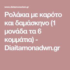 Ρολάκια με καρότο και δαμάσκηνο (1 μονάδα τα 6 κομμάτια) - Diaitamonadwn.gr