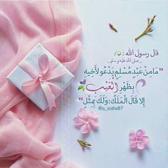 Syria Flag, Arabic Words, Arabic Quotes, Muslim Quotes, Prophet Muhammad, Hadith, Quran, Invitations, Islamic