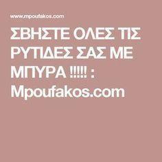 ΣΒΗΣΤΕ ΟΛΕΣ ΤΙΣ ΡΥΤΙΔΕΣ ΣΑΣ ΜΕ ΜΠΥΡΑ !!!!! : Mpoufakos.com