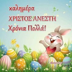 Easter Sunday Images, Share Pictures, Animated Gifs, Greek Language, Sunday Quotes, Easter Crafts For Kids, Happy Easter, Life Quotes, Wallpaper