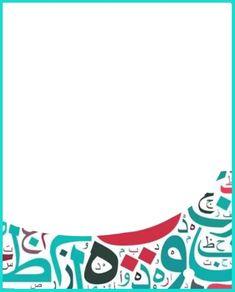 Arabic Calligraphy Art, Arabic Art, Caligraphy, Black Background Wallpaper, Black Backgrounds, Book Cover Design Template, School Border, Classic Wallpaper, Teacher Cards