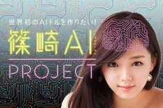 篠崎愛をAI化して、世界初のAIドルを作りたい! 「篠崎AIプロジェクト」サポートメンバー募集! | GREEN FUNDING Lab