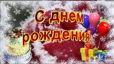 Зима День рождения в феврале Поздравляем Красивое поздравление Красивые ...