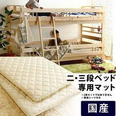 【2段・3段ベッド同時注文専用】 2段・3段ベッド専用マット+シーツセット(1枚)