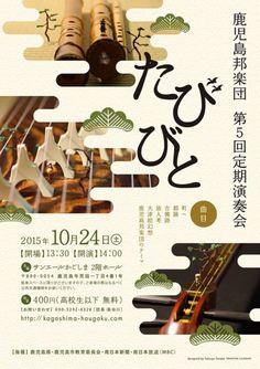 【演奏会情報】  鹿児島邦楽団 第5回定期演奏会「たびびと」  【日付】2015年10月24日(土) Japan Design, Web Design, Flyer Design, Layout Design, Graphic Design Posters, Graphic Design Typography, Graphic Design Illustration, Chinese Design, Japanese Graphic Design