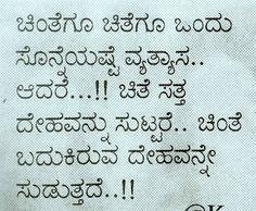 I Love You Quotes For Him In Kannada : maate muttu kannada nice nudimuttugalu skykishrain maate muttu kannada ...