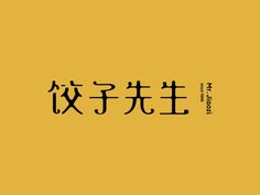 中式版畫風的品牌設計 餃子先生 | MyDesy 淘靈感