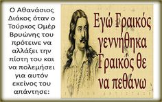 Greek History, Famous People, Greece, Quotes, Greece Country, Quotations, Quote, Shut Up Quotes, Celebrities