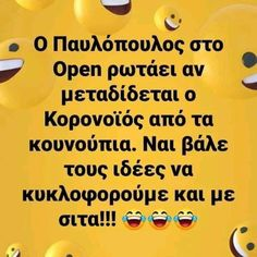 Funny Picture Quotes, Funny Pictures, Funny Greek, Greek Quotes, Beach Photography, Laugh Out Loud, Lol, Jokes, Humor