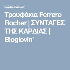 Τρουφάκια Ferrero Rocher | ΣΥΝΤΑΓΕΣ ΤΗΣ ΚΑΡΔΙΑΣ | Bloglovin'
