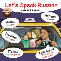 Russian Language Learning, Language Study, Foreign Language, Learn To Speak Russian, Learn English, English Words, English Grammar, Russian Lessons, Grammar Tips