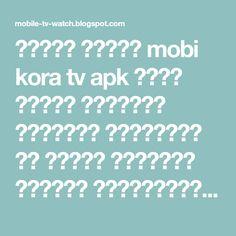 تحميل تطبيق mobi kora tv apk افضل تطبيق لمشاهدة القنوات الرياضية بث مباشر ومتابعة مواعيد المباريات للاندرويد,تطبيق mobi kora tv apk,تطبيق mobi kora tv apk free,تطبيق Mobi KORA TV التابع لموقع cool kora,قنوات بي ان سبورت,قنوات ام بي سي برو,قنوات الدوري والكاس,