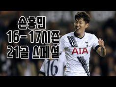 cool  16-17 시즌 손흥민 21골 모음 스페셜