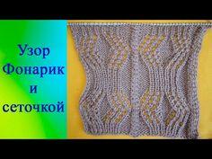 Узор Фонарики сеточкой (спицами) - YouTube