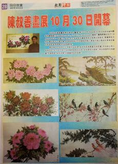 Peter Suk Sin Chan: 北美時報 報導畫家陳叔善 News on my solos exhibition Exhibitions, Events, News
