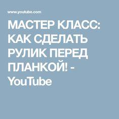 МАСТЕР КЛАСС  КАК СДЕЛАТЬ РУЛИК ПЕРЕД ПЛАНКОЙ! - YouTube b6b8c540e50a2