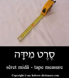 "How to say ""Tape measure"" in Hebrew"