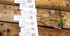Δυσλεξία at home. Learning Disabilities, Dyslexia, Special Education, Crafts For Kids, Place Cards, Place Card Holders, Blog, Montessori, Crafts For Children