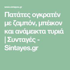 Πατάτες ογκρατέν με ζαμπόν, μπέικον και ανάμεικτα τυριά | Συνταγές - Sintayes.gr