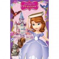 Sofia the First Party Game is a fun twist on the classic Pin the Tail on the Donkey with a full-color poster, stickers to 'pin' on and a paper blindfold. Sofia the First Party Game is so sweet! Princess Birthday Party Games, Sofia The First Birthday Party, Disney Princess Party, Real Princess, 3rd Birthday, Princess Games, Princess Sophia, Golden Princess, Diy Party Crafts