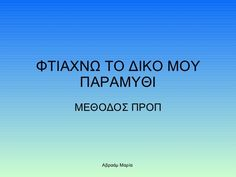Μια ωραία παρουσίαση που βρήκα στο slideshare Vocabulary Exercises, Grammar Exercises, Pre School, Back To School, Library Inspiration, Greek Language, Preschool Education, Learning Disabilities, Exercise For Kids