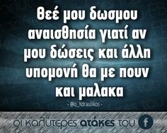 Big Words, Totally Me, Greek Quotes, Psychology Facts, True Stories, Favorite Quotes, Haha, Funny Quotes, Jokes