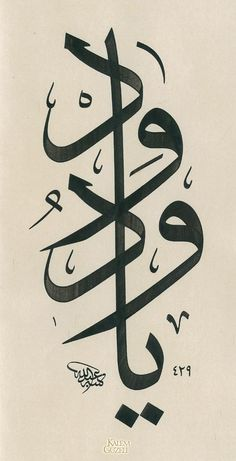 Abdullah G ll ce - Levha - Y Ved d Calligraphy Lessons, Arabic Calligraphy Design, Persian Calligraphy, Arabic Calligraphy Art, Arabic Art, Calligraphy Letters, Islamic Paintings, Islamic Wallpaper, Stencil Patterns