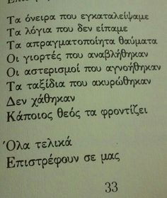Poem Quotes, Movie Quotes, Life Quotes, Greek Quotes, Favorite Quotes, Texts, Literature, Wisdom, Thoughts