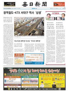 2014년 12월 5일 금요일 매일신문 1면