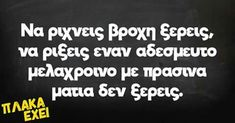 Funny Greek Quotes, Funny Quotes, Funny Texts, Sarcasm, Minions, Laughing, Things To Think About, Tv Shows, Jokes