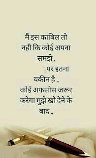Mirza Ghalib Poetry In Hindi - मिर्ज़ा ग़ालिब शायरी Friendship Quotes In Hindi, Hindi Quotes On Life, Life Lesson Quotes, Life Sayings, Motivational Picture Quotes, Shyari Quotes, Inspiring Quotes, Qoutes, Army Quotes