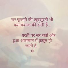 Discover recipes, home ideas, style inspiration and other ideas to try. Hindi Quotes Images, Shyari Quotes, Hindi Words, Hindi Quotes On Life, Good Life Quotes, True Quotes, Words Quotes, Two Line Shayari Hindi, Epic Quotes