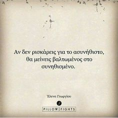 Pillow Quotes- Page 8 of 102 - Pillowfights. New Quotes, Wisdom Quotes, Funny Quotes, Life Quotes, Inspirational Quotes, Smart Quotes, Quotes Images, Greek Love Quotes, Fighting Quotes