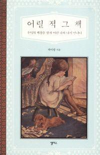 어릴 적 그 책/곽아람 - KOR 809.8 KWAK [Sep 2014]