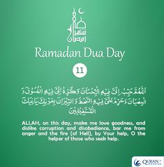 Say Ameen Ramadan dua for day 11