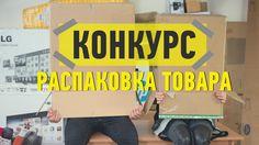 cool Конкурс! Распаковка товаров Rozetka.ua