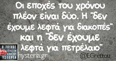 Funny Greek Quotes, Greek Memes, Sarcastic Quotes, Funny Quotes, Funny Memes, Funny Shit, Jokes, Funny Statuses, English Quotes