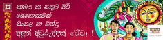 We wish u all a very happy Sinhala and Tamil New Year