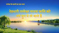 New Hindi Christian Song Christian Videos, Christian Movies, Christian Music, Choir Songs, Jesus Songs, Praise And Worship Songs, Praise God, Song Hindi, Christianity