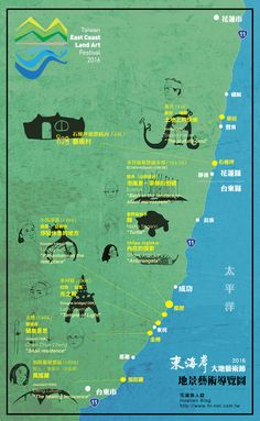 Festival 2016, Art Festival, Map Projects, Land Art, East Coast, Taiwan, Turtle, Movie Posters, Turtles