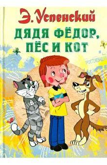 Эдуард Успенский - Дядя Федор, пес и кот
