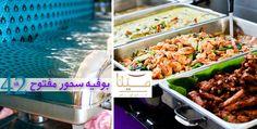 استمتع بالأمسيات الرمضانية في آخر أيام من شهر رمضان الفضيل وتذوق أشهى بوفيه سحور في فندق مينا الرياض مقابل 42 ريال (القيمة الحقيقية 85 ريال)- تلذذ مع عائلتك!